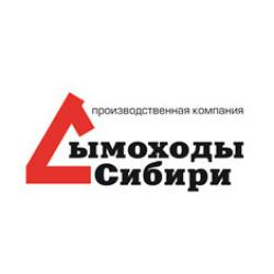 """ООО """"Дымоходы Сибири"""""""